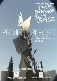Peace-bridge-Project-2009