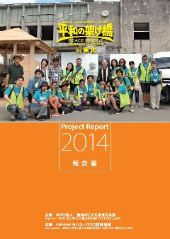 Peace-bridge-Project-2014