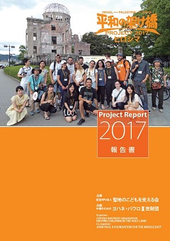 Peace-bridge-Project-2017