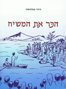 Catechismo in Ebraico