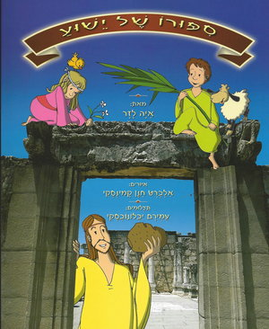 jesus_book