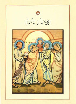 Compline in Hebrew