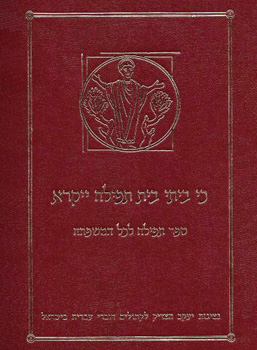 libro di preghiera in ebraico per la famiglia